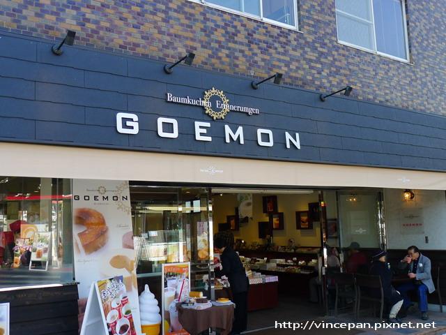 GOEMON 蛋糕店