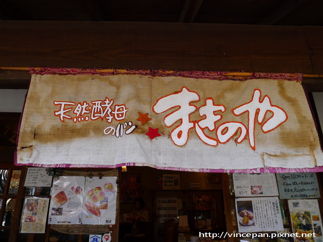 麵包工房 makinoya