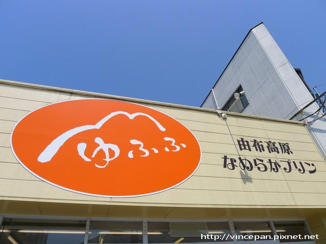 Yufufu 布丁 店