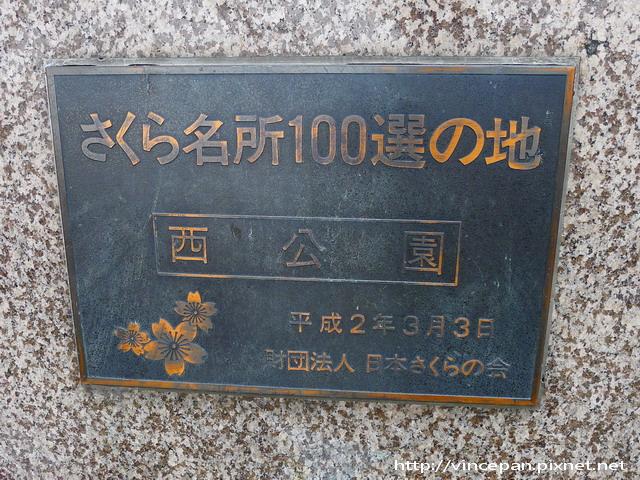 西公園  賞櫻百選