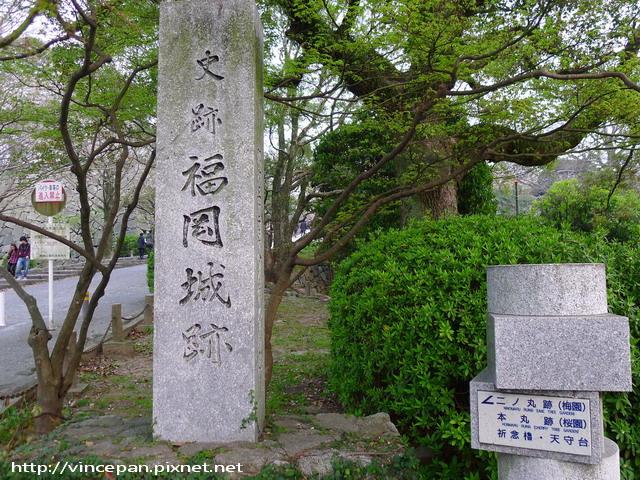 福岡城跡 石碑