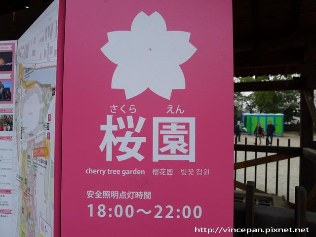 福岡城跡 櫻園