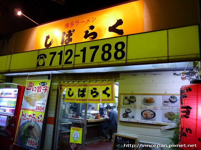 Shibaraku 拉麵店