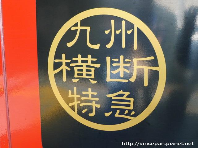 九州橫斷特急logo