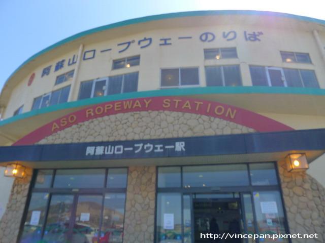 阿蘇纜車站