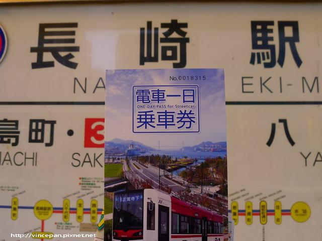 電車一日乘車券