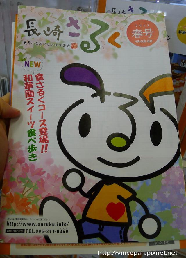 長崎觀光吉祥物