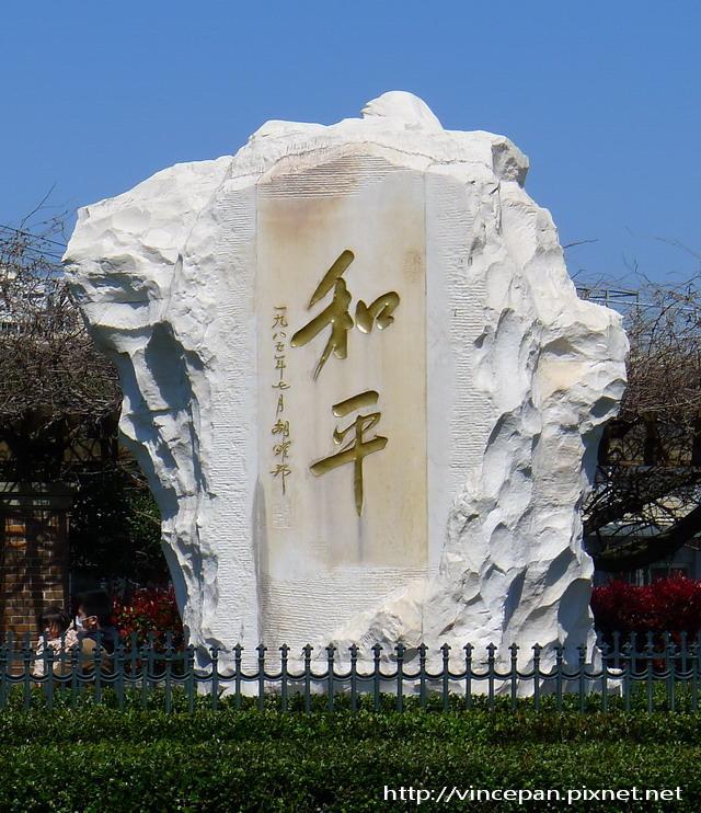 和平紀念雕像中國