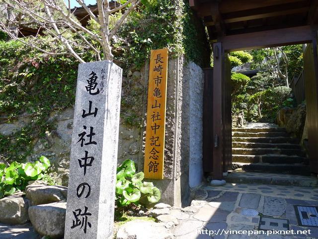 龜山社中紀念館