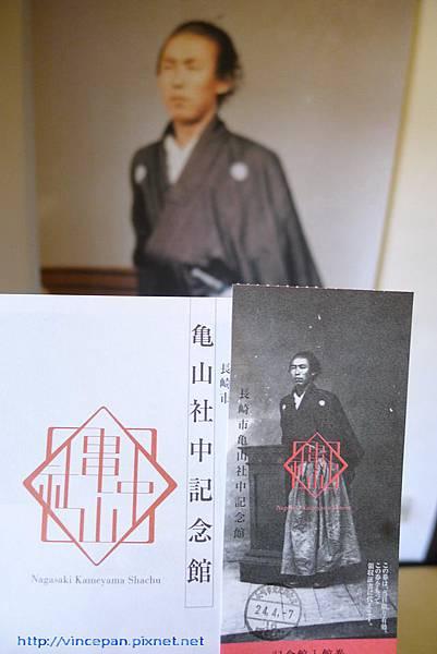 龜山社中紀念館門票