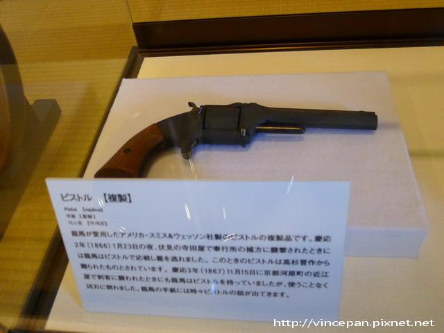 龍馬的手槍