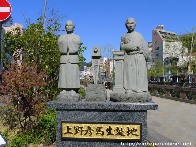 上野彥馬雕像
