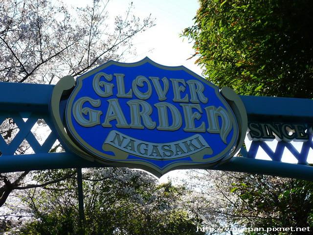 Glover Garden logo