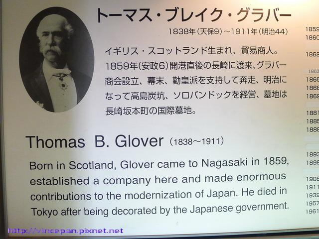 Thomas Blake Glover的生平