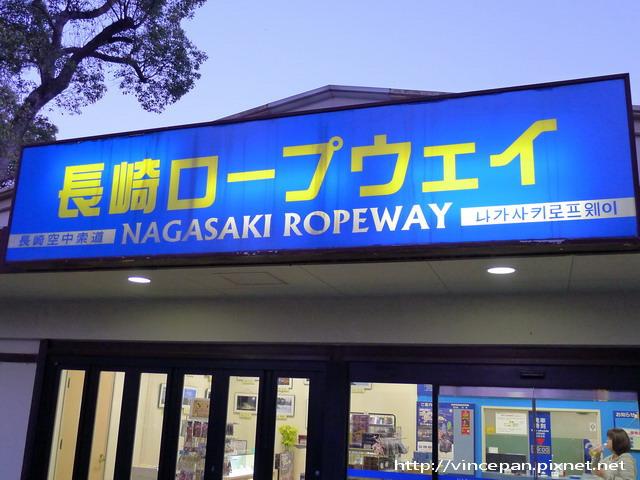 長崎纜車站