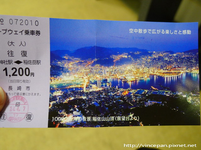 長崎纜車票