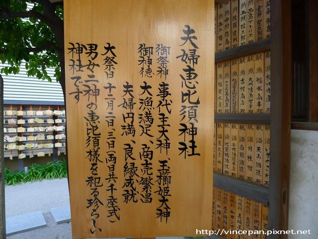 夫婦惠比須神社 介紹