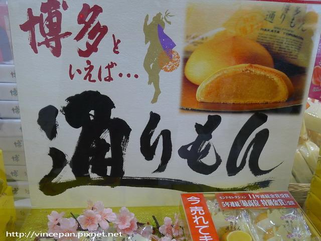 博多通饅頭
