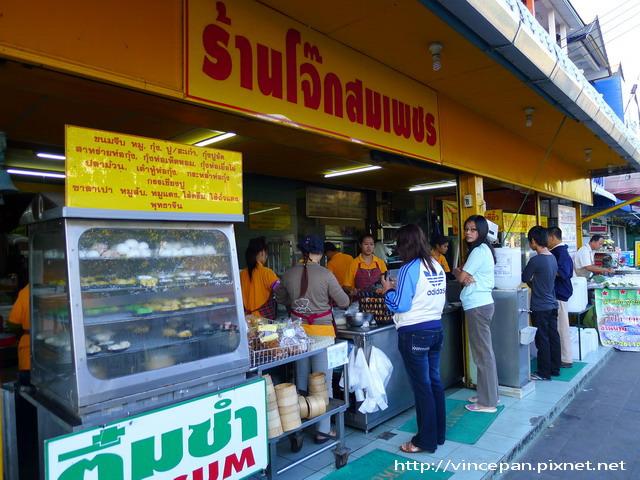 北門粥品店