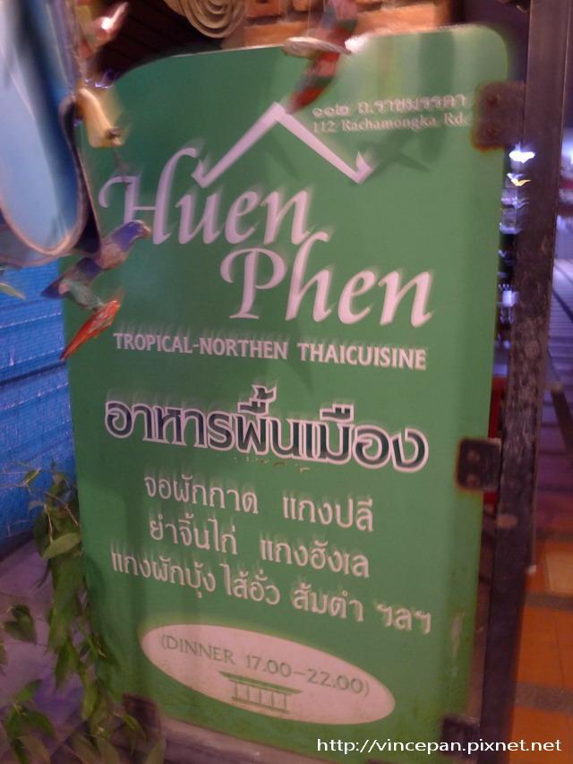 Huen Phen 餐廳