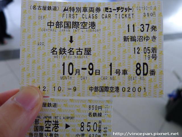 μ-SKY車票