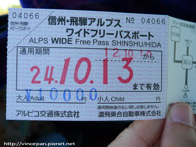 Shinshu Hida WIDE Free Passport