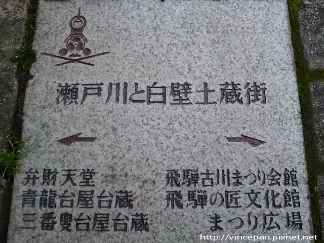 白壁土藏街 石阪