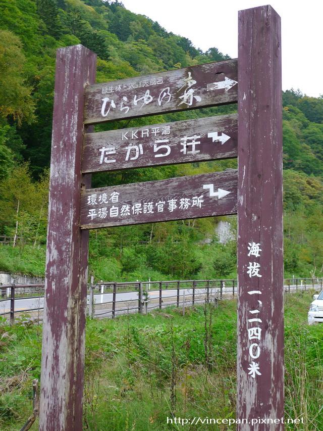 平湯之森 路標