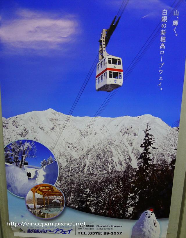 纜車冬天海報