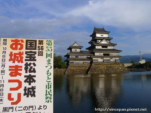 松本城祭典