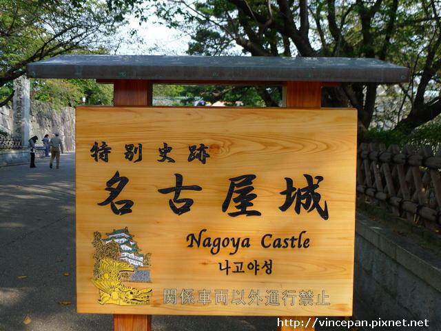 特別史蹟「名古屋城」