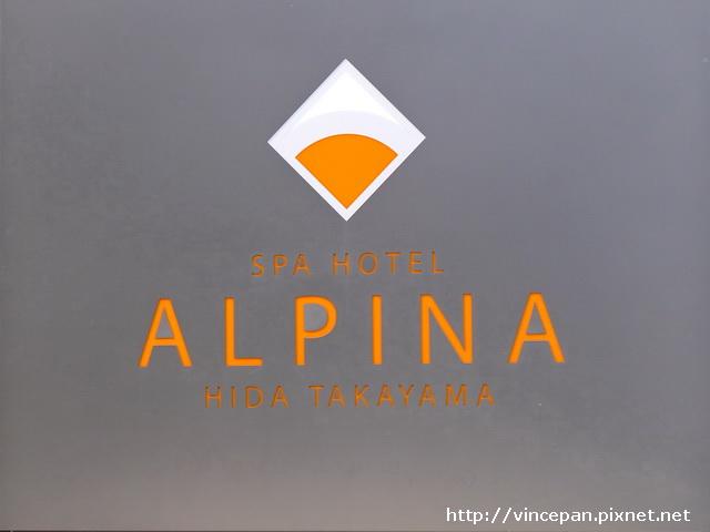 Alpina 飯店招牌