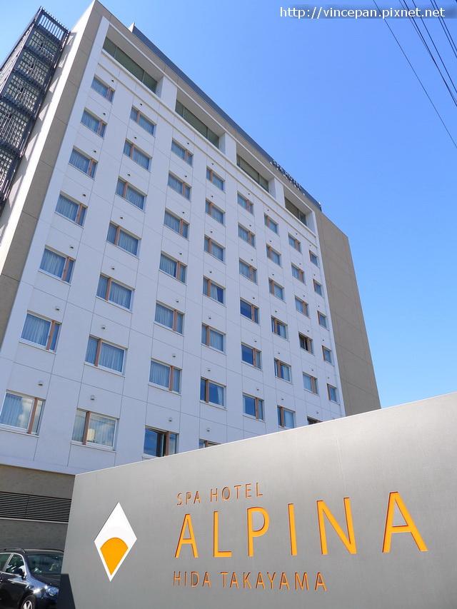 Alpina 飯店與招牌.