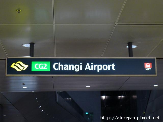 樟宜機場 地鐵站