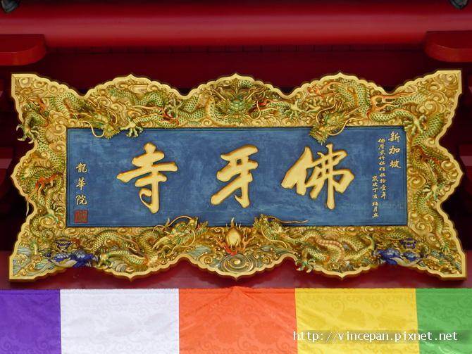 佛牙寺 匾額