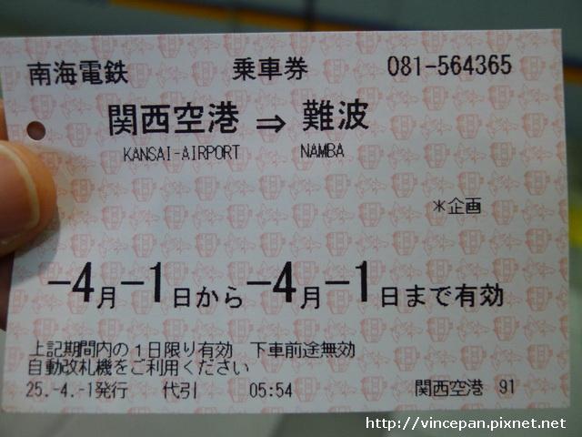 南海電鐵車票