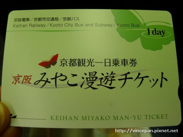 京都觀光一日券乘車