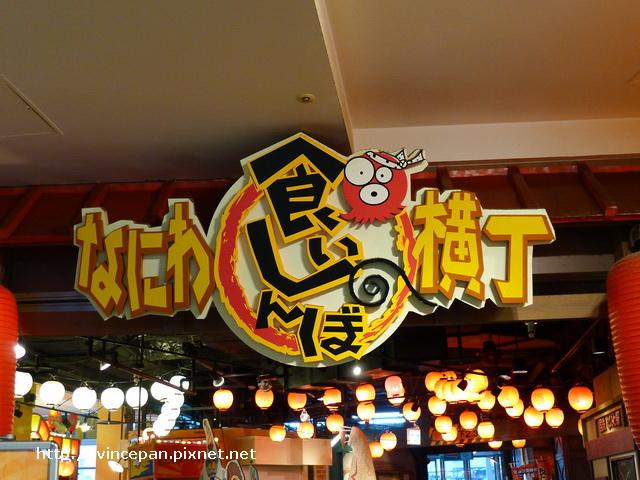 難波小巷美食街