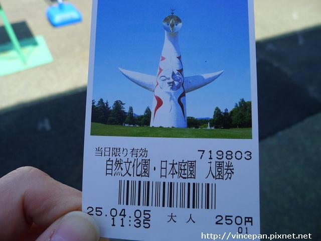 萬博紀念公園 門票