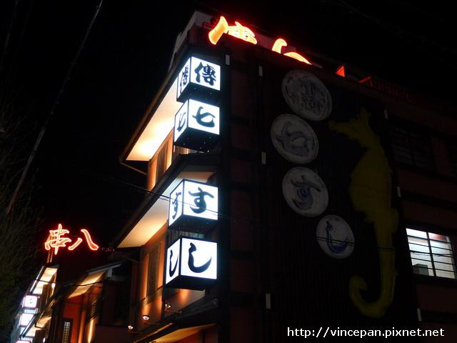 傳七壽司 招牌