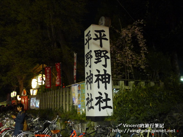 平野神社 招牌
