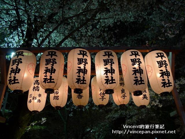 平野神社 獻燈
