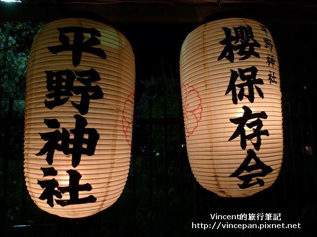 平野神社 櫻保存會