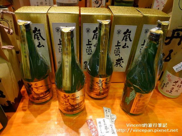 嵐山為名的清酒