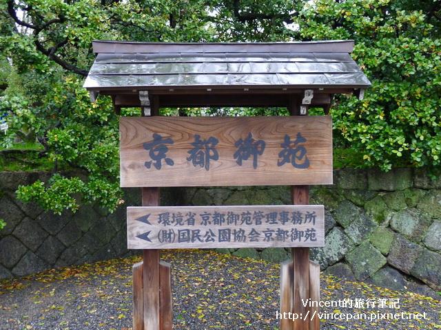 京都御苑入口