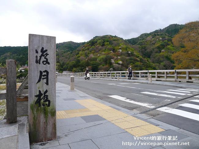 渡月橋 橋頭