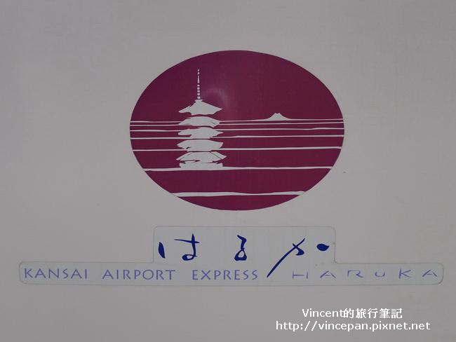 HARUKA 標誌