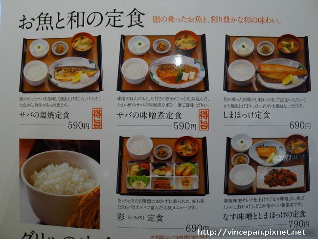 彌生軒 菜單