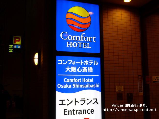 Comfort Hotel 入口