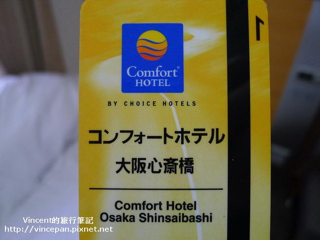 Comfort Hotel 磁卡